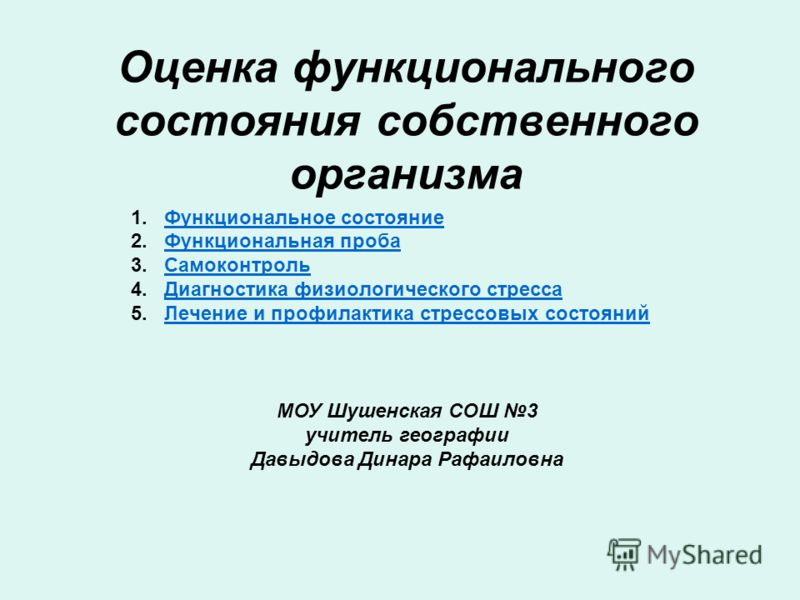 Оценка функционального состояния собственного организма 1.Функциональное состояниеФункциональное состояние 2.Функциональная пробаФункциональная проба 3.СамоконтрольСамоконтроль 4.Диагностика физиологического стрессаДиагностика физиологического стресс