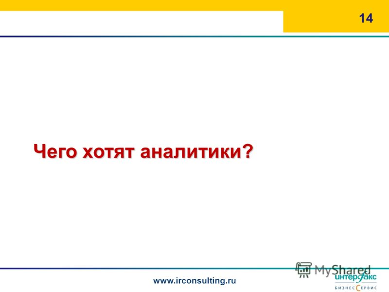 14 Чего хотят аналитики? www.irconsulting.ru