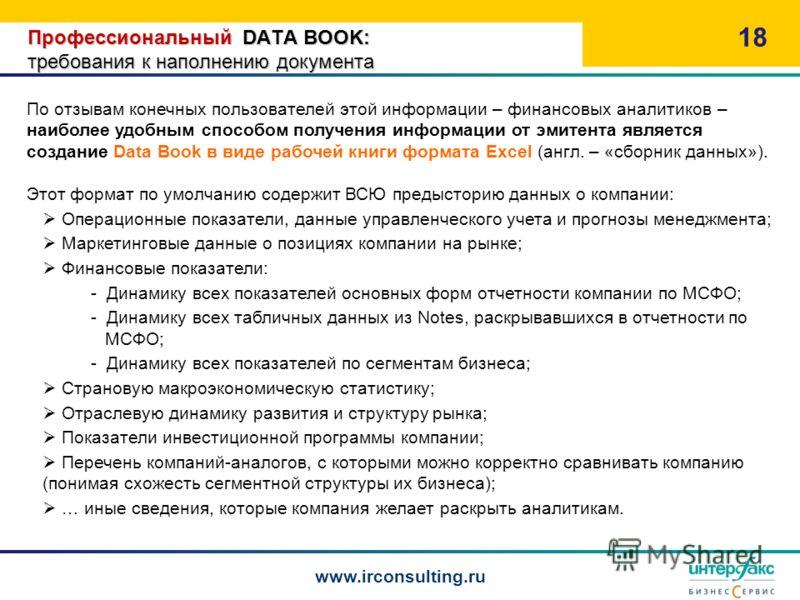 18 По отзывам конечных пользователей этой информации – финансовых аналитиков – наиболее удобным способом получения информации от эмитента является создание Data Book в виде рабочей книги формата Excel (англ. – «сборник данных»). Этот формат по умолча