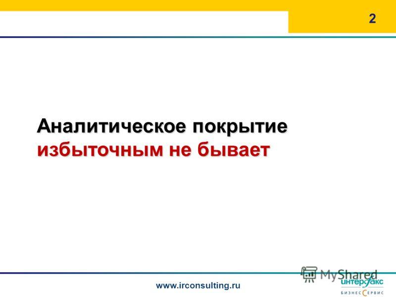 2 Аналитическое покрытие избыточным не бывает www.irconsulting.ru