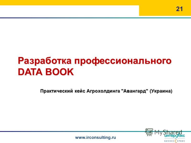 Практический кейс Агрохолдинга Авангард (Украина) 21 Разработка профессионального DATA BOOK www.irconsulting.ru