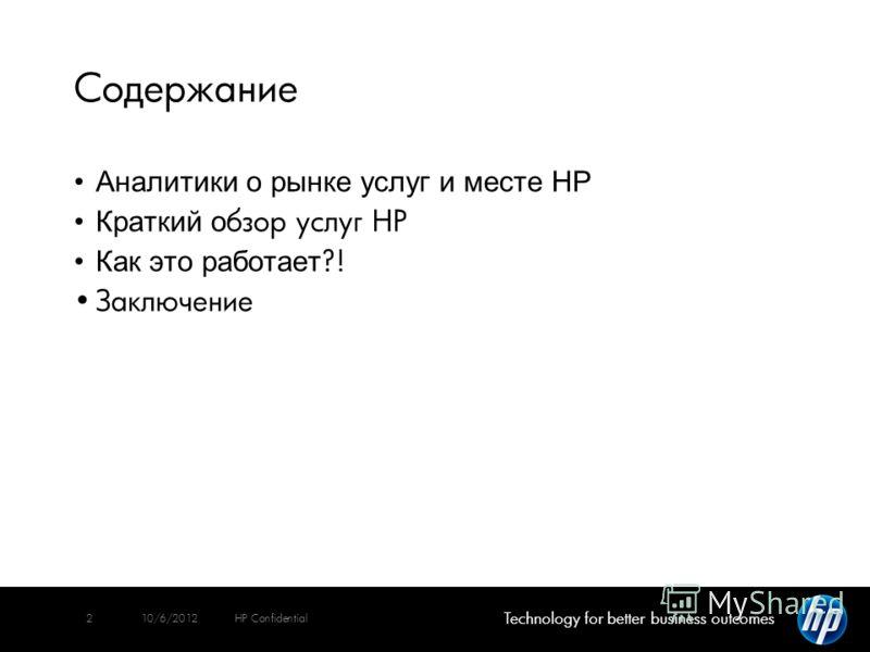 Technology for better business outcomes 28/10/2012HP Confidential Содержание Аналитики о рынке услуг и месте HP Краткий о бзор услуг HP Как это работает ?! Заключение