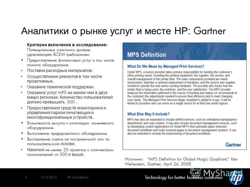 Technology for better business outcomes 48/10/2012HP Confidential Аналитики о рынке услуг и месте HP: Gartner Критерии включения в исследование : Потенциальные участники должны удовлетворять ВСЕМ требованиям: Предоставление финансовых услуг в том чис