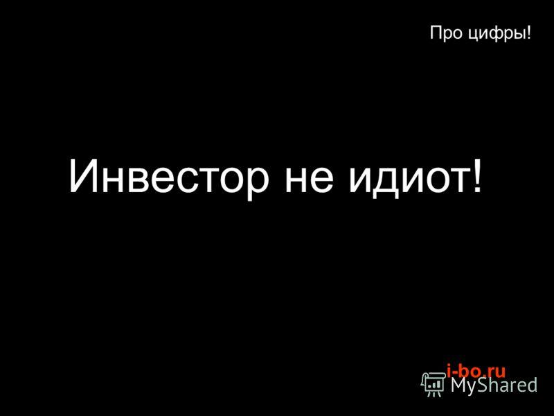 i-bo.ru Про цифры! Инвестор не идиот!