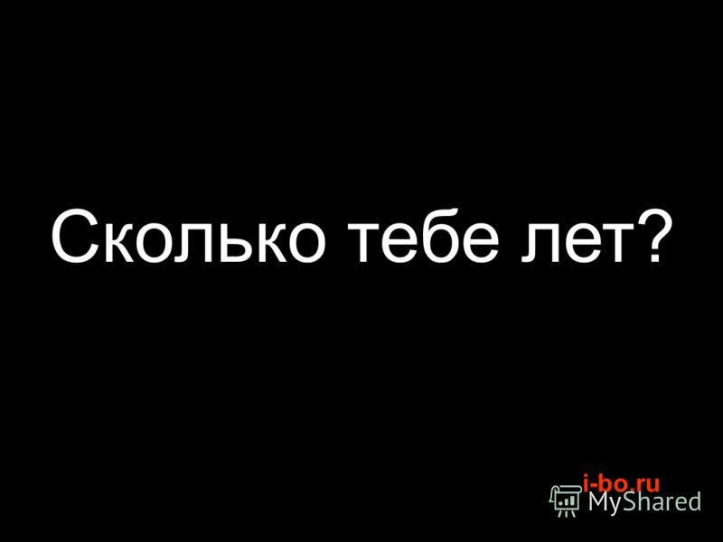 i-bo.ru Сколько тебе лет?