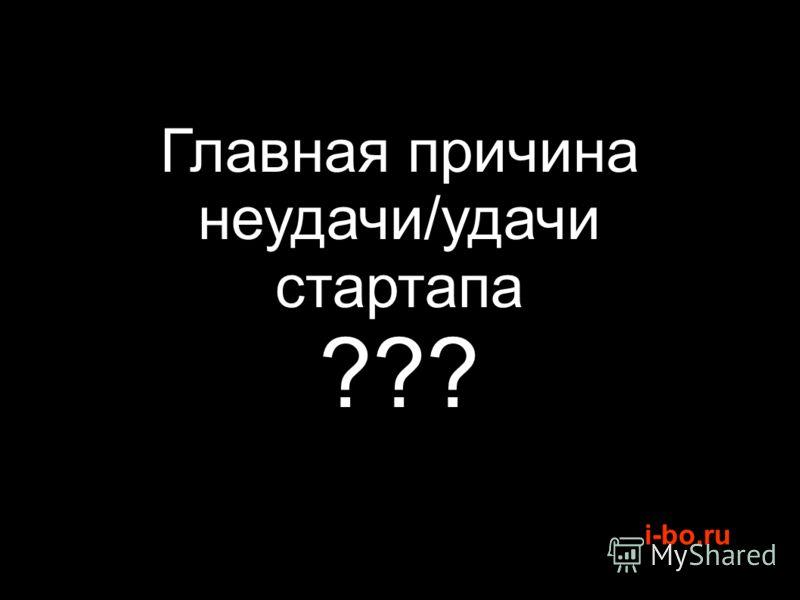 i-bo.ru Главная причина неудачи/удачи стартапа ???