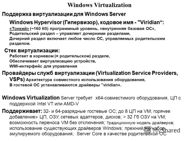 Windows Virtualization Поддержка виртуализации для Windows Server Windows Hypervisor (Гипервизор), кодовое имя -