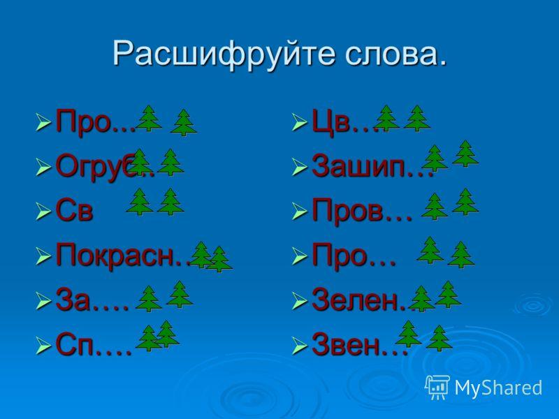 Расшифруйте слова. Про... Про... Огруб.. Огруб.. Св Св Покрасн…. Покрасн…. За…. За…. Сп…. Сп…. Цв…. Цв…. Зашип… Зашип… Пров… Пров… Про… Про… Зелен… Зелен… Звен… Звен…