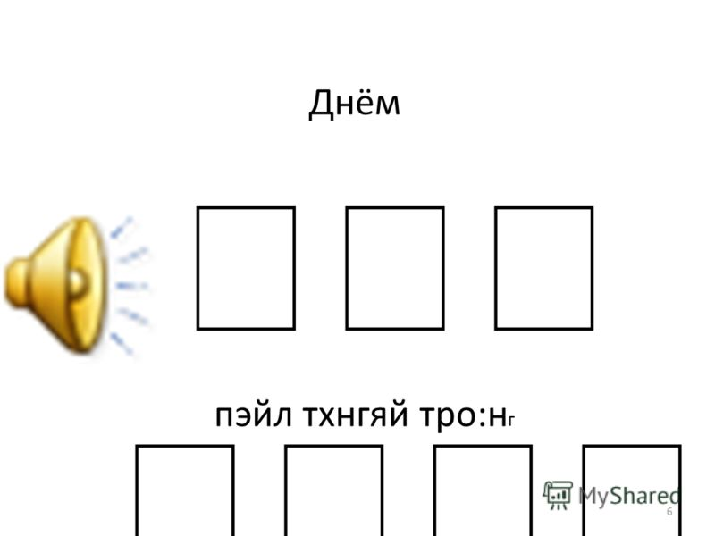 Утром пэйл ь проок 5