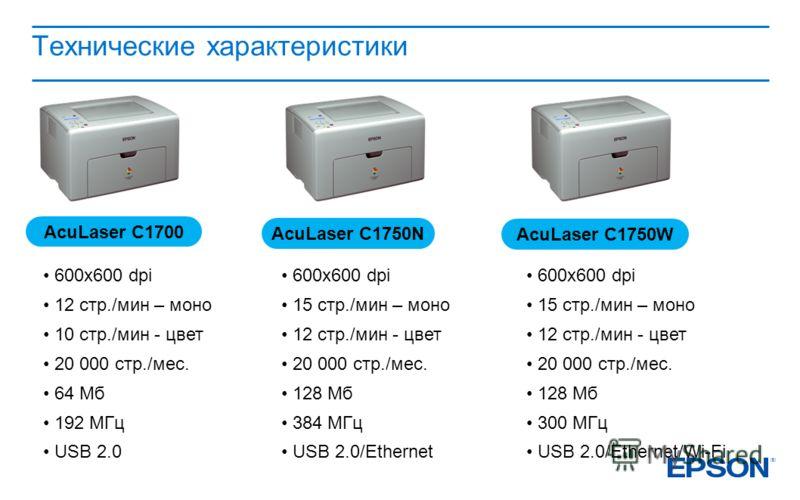 Технические характеристики AcuLaser С1700 AcuLaser С1750N AcuLaser C1750W 600х600 dpi 12 стр./мин – моно 10 стр./мин - цвет 20 000 стр./мес. 64 Мб 192 МГц USB 2.0 600х600 dpi 15 стр./мин – моно 12 стр./мин - цвет 20 000 стр./мес. 128 Мб 384 МГц USB 2