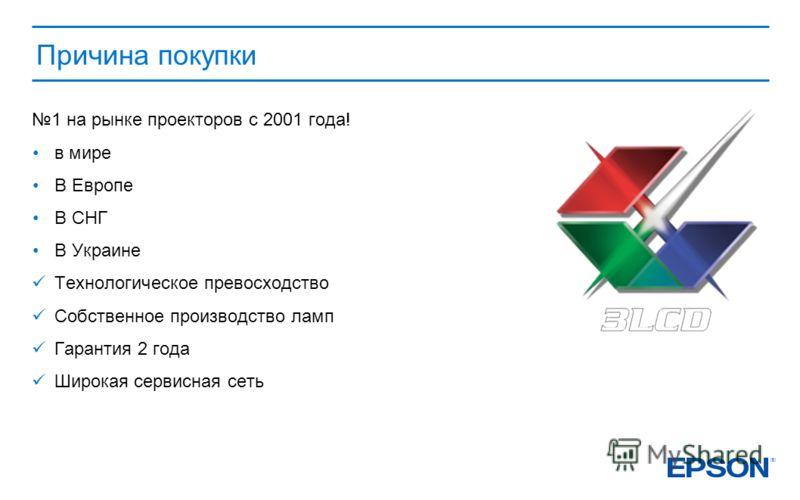Причина покупки 1 на рынке проекторов с 2001 года! в мире В Европе В СНГ В Украине Технологическое превосходство Собственное производство ламп Гарантия 2 года Широкая сервисная сеть