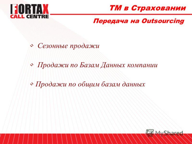 ТМ в Страховании Передача на Outsourcing Сезонные продажи Продажи по Базам Данных компании Продажи по общим базам данных