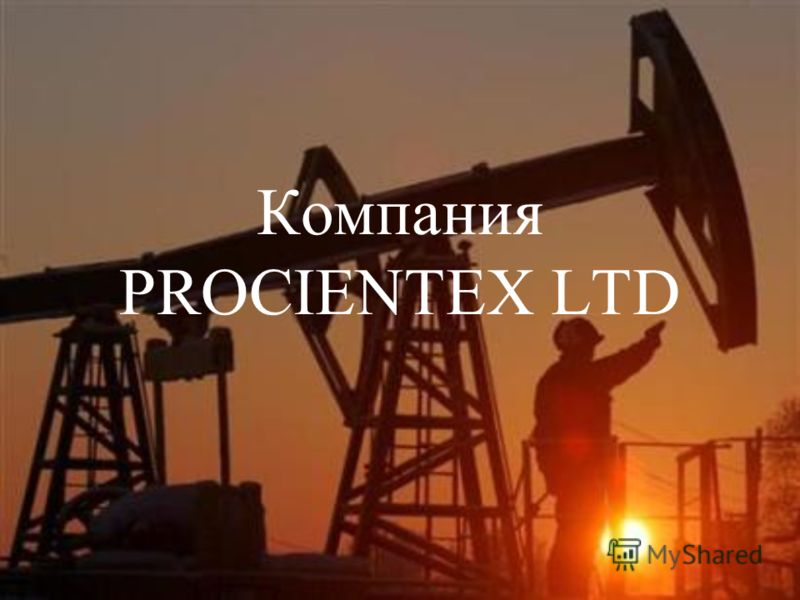 Компания PROCIENTEX LTD