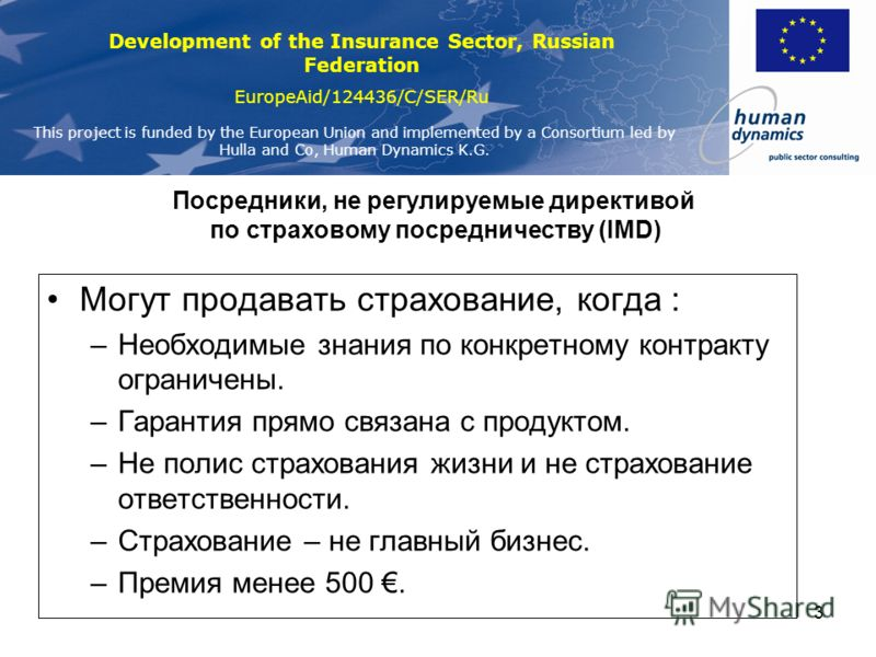 Development of the Insurance Sector, Russian Federation EuropeAid/124436/C/SER/Ru This project is funded by the European Union and implemented by a Consortium led by Hulla and Co, Human Dynamics K.G. 2 оклад 1 Доклад 1 Число агентов Число полисов Сре