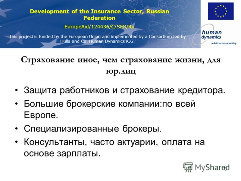 Development of the Insurance Sector, Russian Federation EuropeAid/124436/C/SER/Ru This project is funded by the European Union and implemented by a Consortium led by Hulla and Co, Human Dynamics K.G. 8 Розничная продажа страхования жизни Специализиро