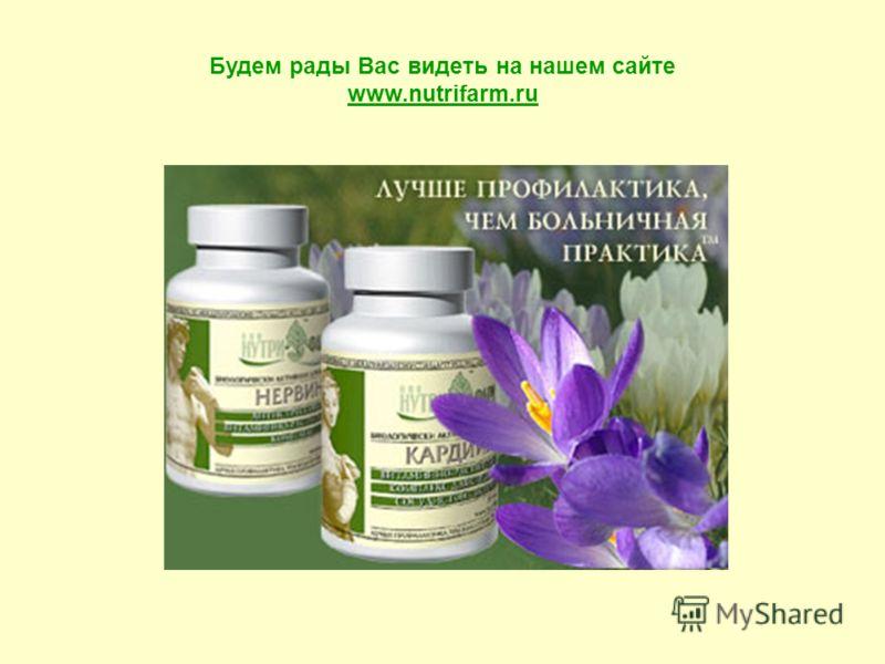 Будем рады Вас видеть на нашем сайте www.nutrifarm.ru
