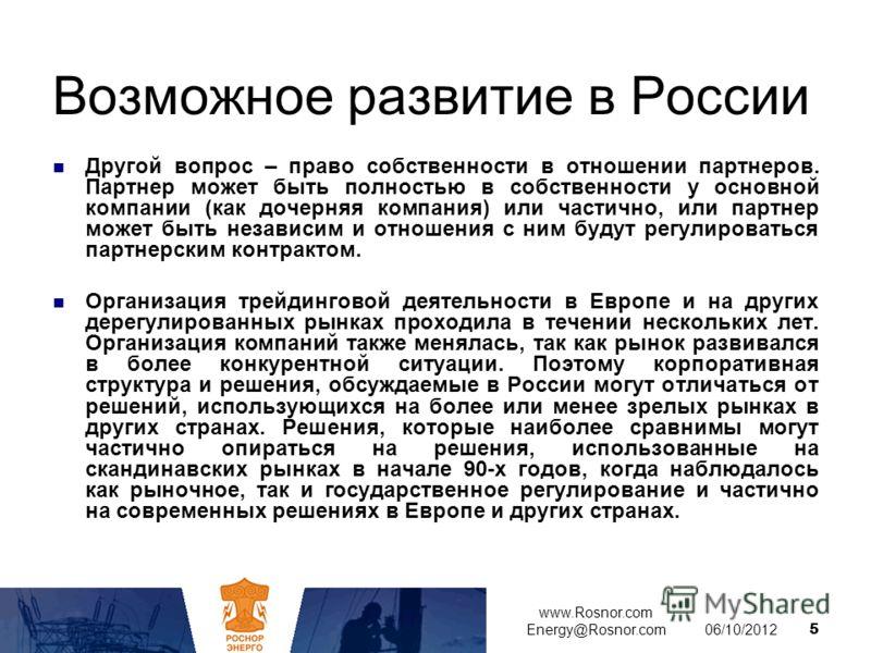 www.Rosnor.com Energy@Rosnor.com 5 21/07/2012 Возможное развитие в России Другой вопрос – право собственности в отношении партнеров. Партнер может быть полностью в собственности у основной компании (как дочерняя компания) или частично, или партнер мо