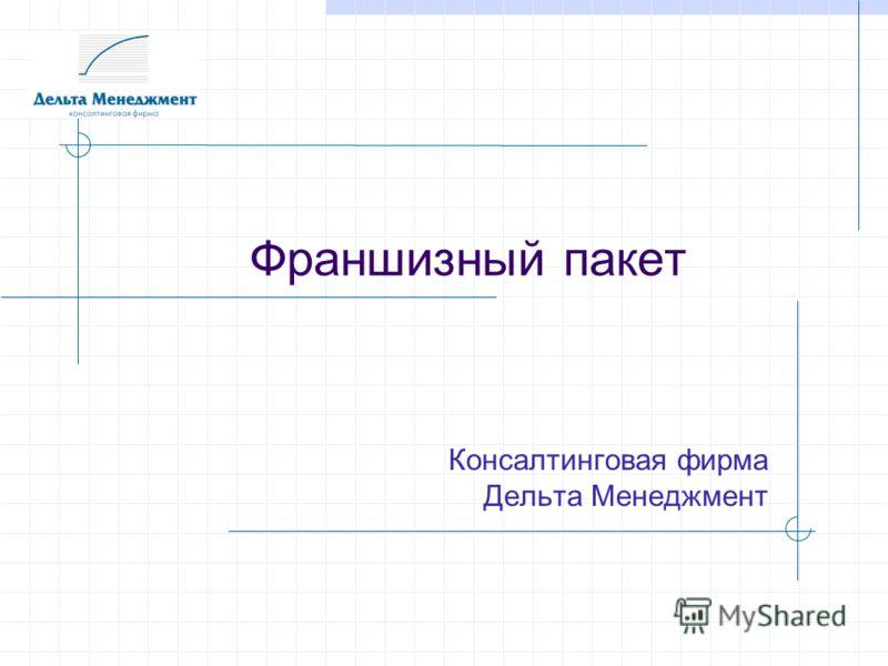 Франшизный пакет Консалтинговая фирма Дельта Менеджмент