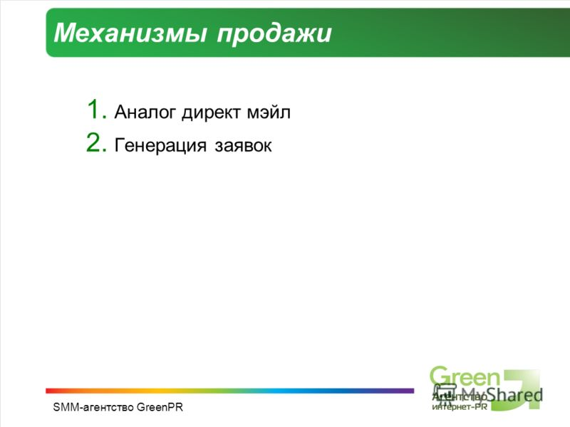 SMM-агентство GreenPR Механизмы продажи 1. Аналог директ мэйл 2. Генерация заявок