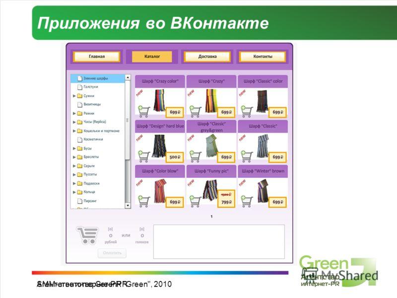 SMM-агентство GreenPRАгентство интернет-PR Green, 2010 Приложения во ВКонтакте