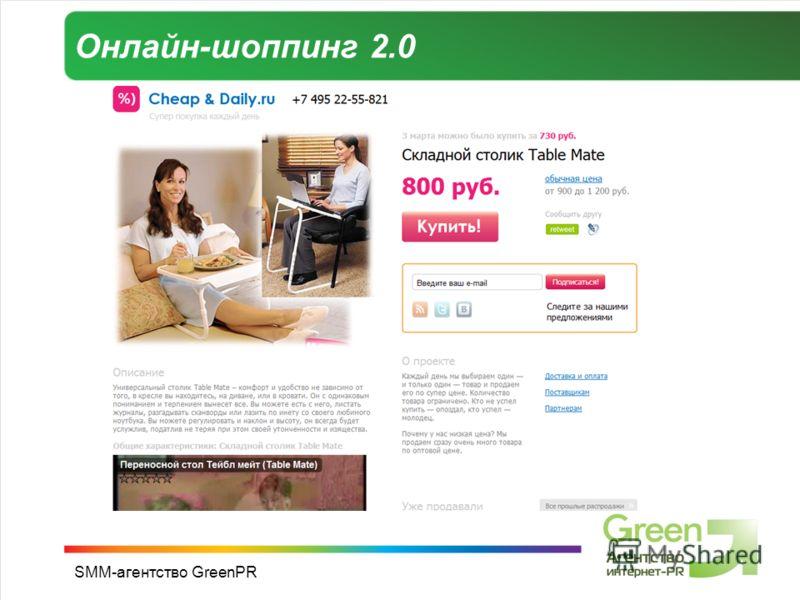 SMM-агентство GreenPR Онлайн-шоппинг 2.0