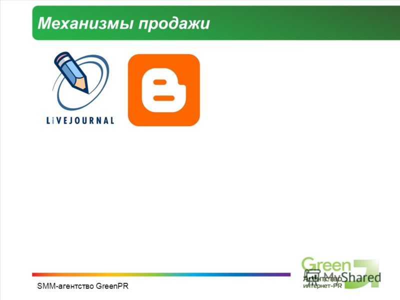 SMM-агентство GreenPR Механизмы продажи