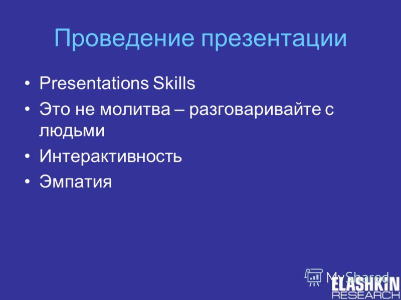 Проведение презентации Presentations Skills Это не молитва – разговаривайте с людьми Интерактивность Эмпатия