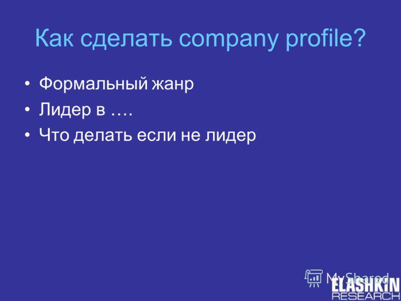 Как сделать company profile? Формальный жанр Лидер в …. Что делать если не лидер