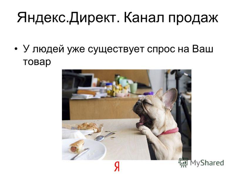 Яндекс.Директ. Канал продаж У людей уже существует спрос на Ваш товар