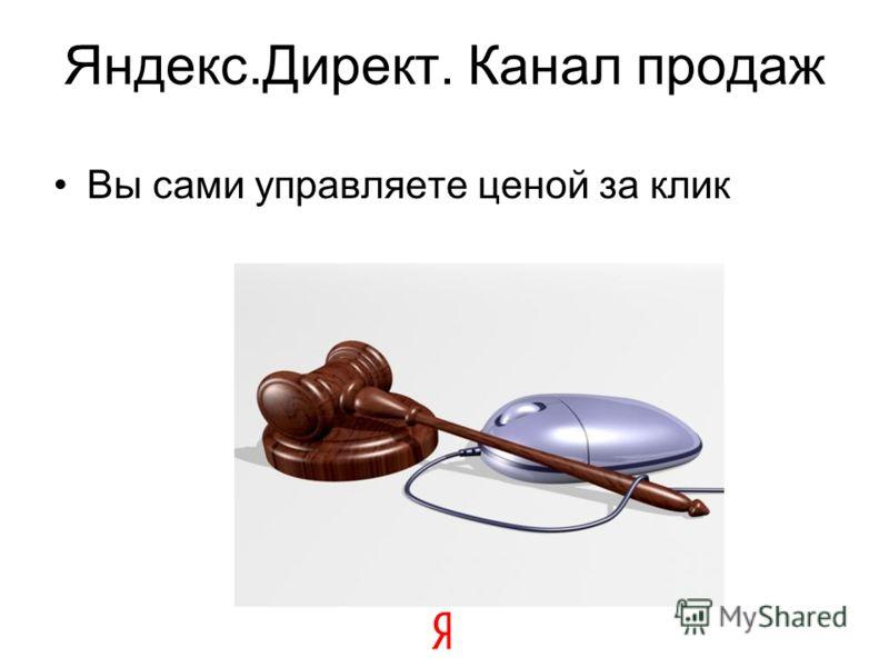 Яндекс.Директ. Канал продаж Вы сами управляете ценой за клик