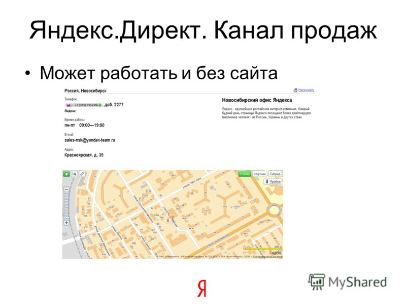 Яндекс.Директ. Канал продаж Может работать и без сайта