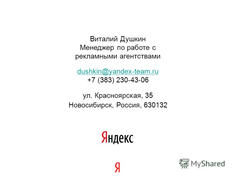 Виталий Душкин Менеджер по работе с рекламными агентствами dushkin@yandex-team.ru dushkin@yandex-team.ru +7 (383) 230-43-06 ул. Красноярская, 35 Новосибирск, Россия, 630132
