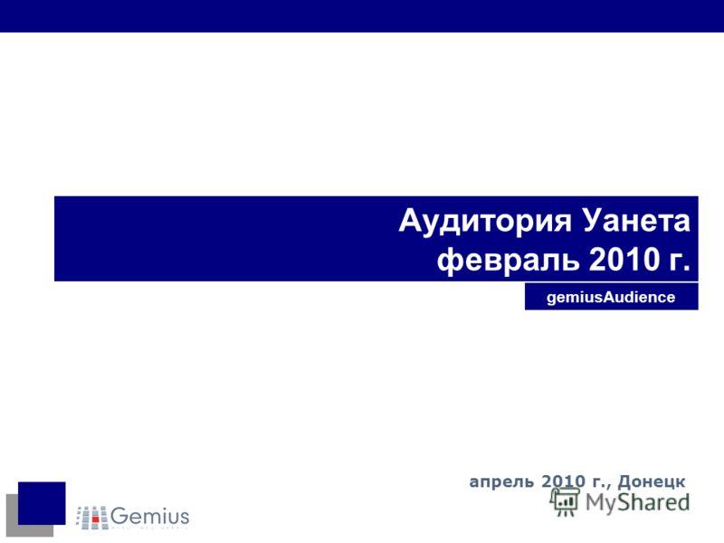 Аудитория Уанета февраль 2010 г. gemiusAudience апрель 2010 г., Донецк