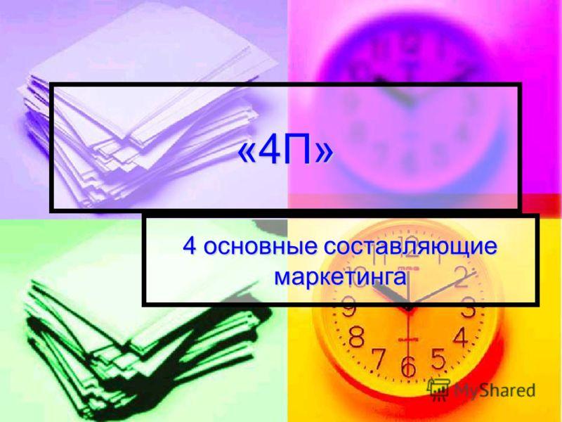 «4П» 4 основные составляющие маркетинга