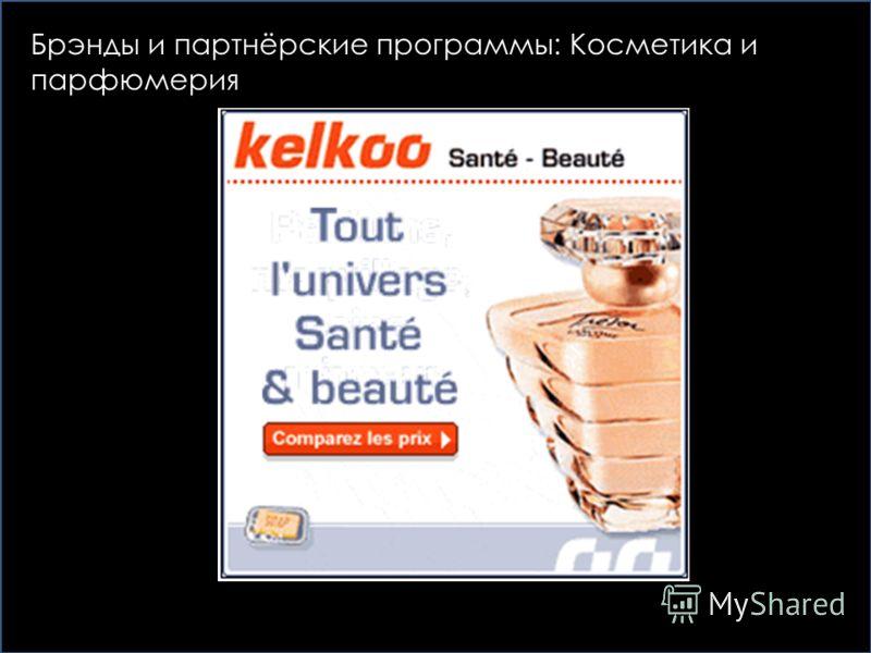 Брэнды и партнёрские программы: Косметика и парфюмерия