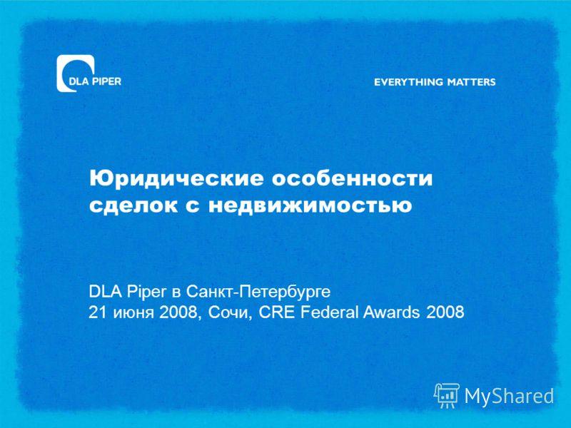 Юридические особенности сделок с недвижимостью DLA Piper в Санкт-Петербурге 21 июня 2008, Сочи, CRE Federal Awards 2008