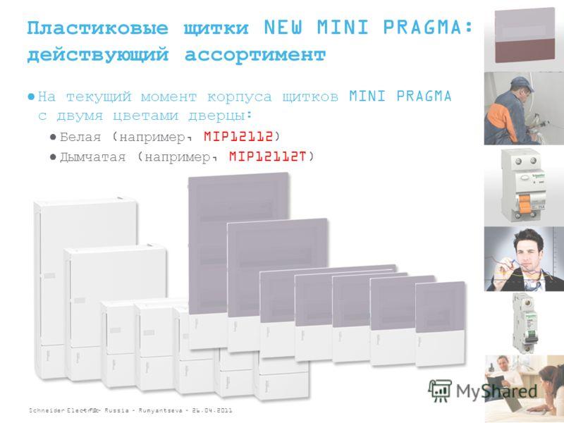 Schneider Electric 1. - FD– Russia – Rumyantseva – 26.04.2011 Пластиковые щитки NEW MINI PRAGMA: действующий ассортимент На текущий момент корпуса щитков MINI PRAGMA с двумя цветами дверцы: Белая (например, MIP12112) Дымчатая (например, MIP12112T)