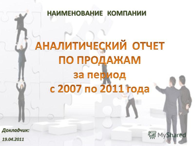 НАИМЕНОВАНИЕ КОМПАНИИ Докладчик: 19.04.2011