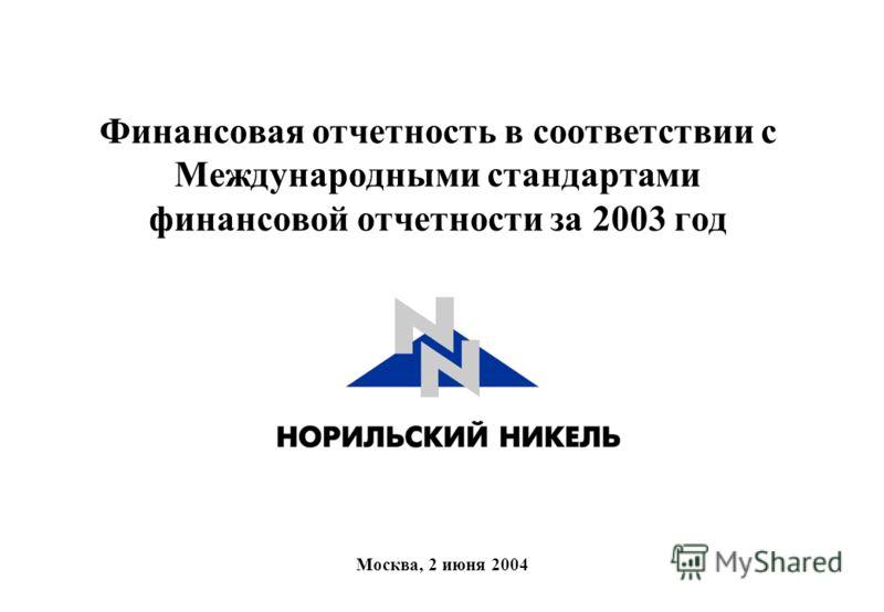 Москва, 2 июня 2004 Финансовая отчетность в соответствии с Международными стандартами финансовой отчетности за 2003 год