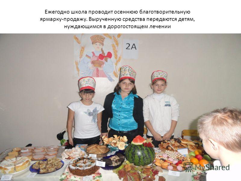 Ежегодно школа проводит осеннюю благотворительную ярмарку-продажу. Вырученную средства передаются детям, нуждающимся в дорогостоящем лечении