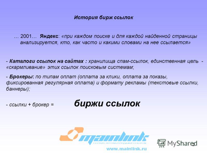 2 История бирж ссылок … 2001… Яндекс: «при каждом поиске и для каждой найденной страницы анализируется, кто, как часто и какими словами на нее ссылается» - Каталоги ссылок на сайтах : хранилища спам-ссылок, единственная цель - «скармливание» этих ссы
