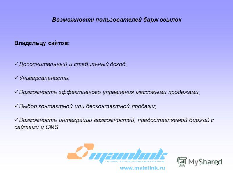 5 Владельцу сайтов: Дополнительный и стабильный доход; Универсальность; Возможность эффективного управления массовыми продажами; Выбор контактной или бесконтактной продажи; Возможность интеграции возможностей, предоставляемой биржой с сайтами и CMS В