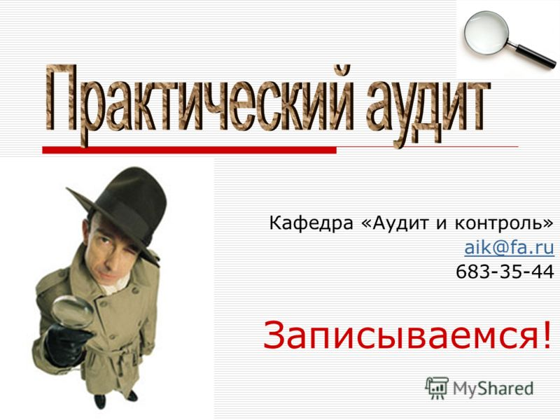 Кафедра «Аудит и контроль» aik@fa.ru 683-35-44 Записываемся!