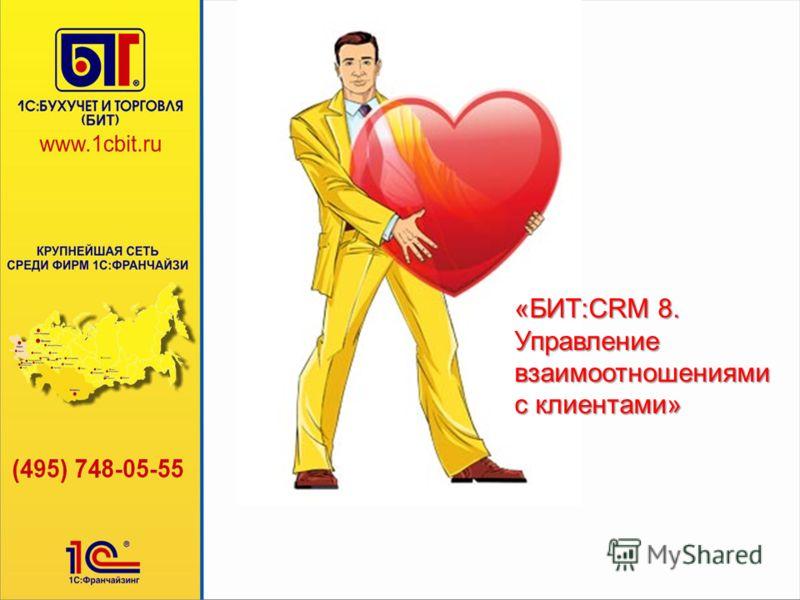 «БИТ:CRM 8. Управление взаимоотношениями с клиентами»