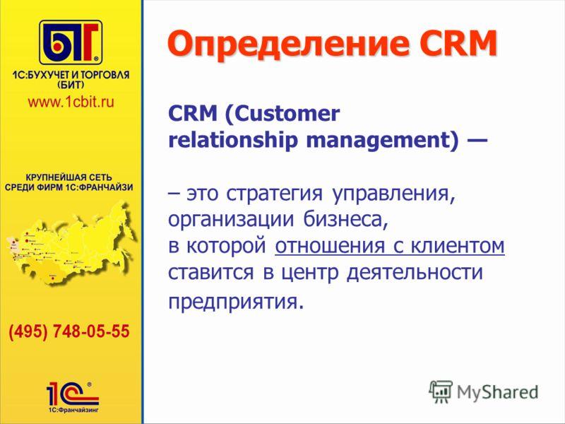 Определение CRM CRM (Customer relationship management) – это стратегия управления, организации бизнеса, в которой отношения с клиентом ставится в центр деятельности предприятия.