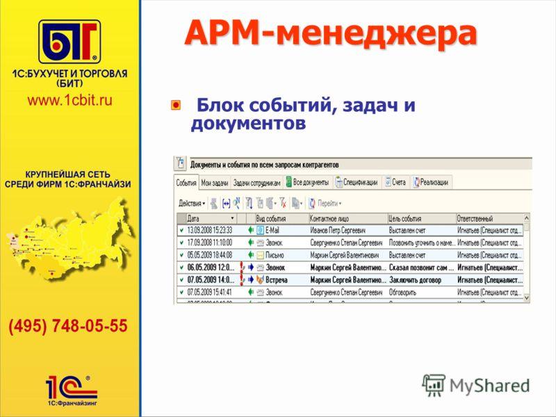 АРМ-менеджера Блок событий, задач и документов