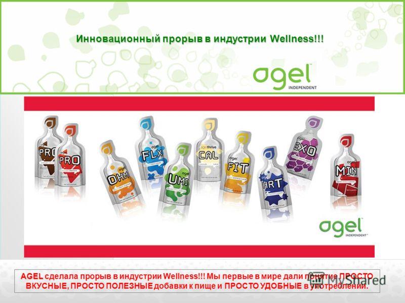 AGEL AGEL сделала прорыв в индустрии Wellness!!! Мы первые в мире дали понятие ПРОСТО ВКУСНЫЕ, ПРОСТО ПОЛЕЗНЫЕ добавки к пище и ПРОСТО УДОБНЫЕ в употреблении. Инновационныйпрорыв в индустрии Wellness!!! Инновационный прорыв в индустрии Wellness!!!