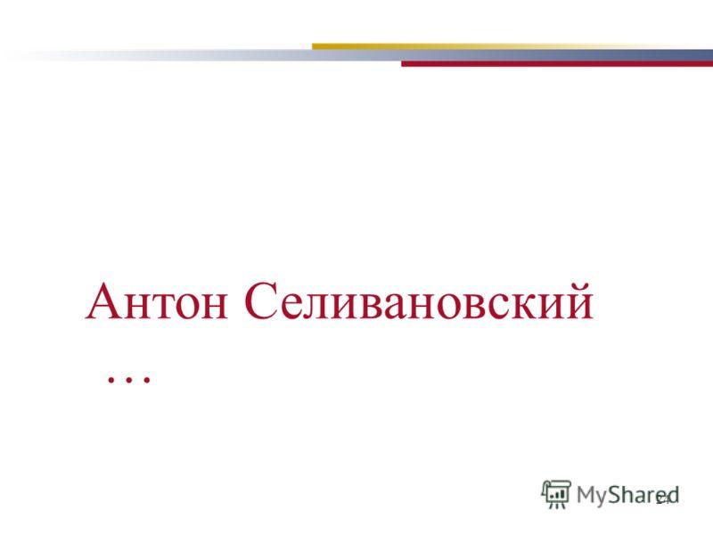 24 Антон Селивановский …