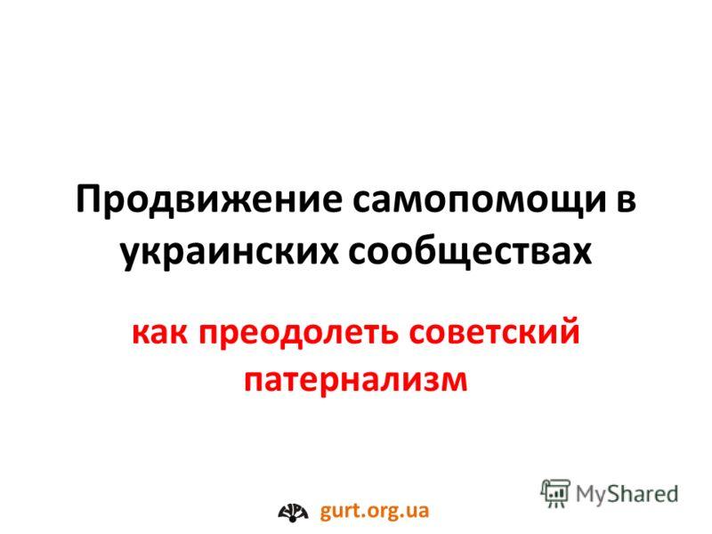 Продвижение самопомощи в украинских сообществах как преодолеть советский патернализм gurt.org.ua