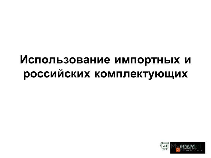 Использование импортных и российских комплектующих